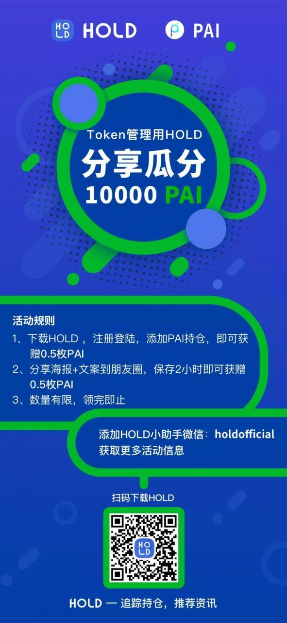 最具价值空投:HOLD携手Project PAI发放10000枚PAI币 等你来领  HoldApp