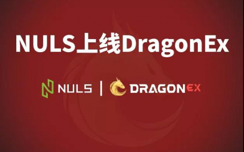 NULS上线DragonEX交易所