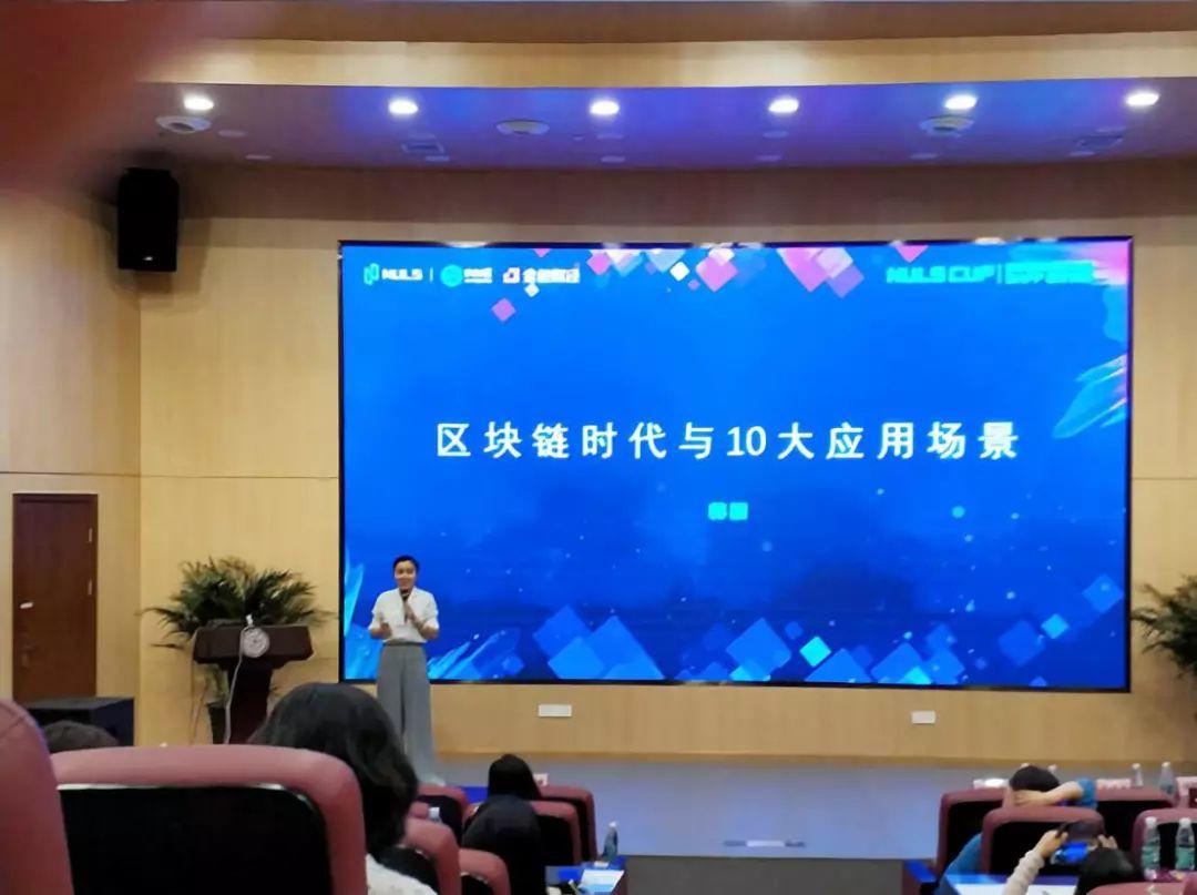 这几位大咖居然去了上海交大,并连讲8小时!这才是区块链培训的正确打开方式!