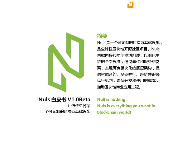 Nuls让信任更简单,一个可定制的区块链基础设施(创世贴)