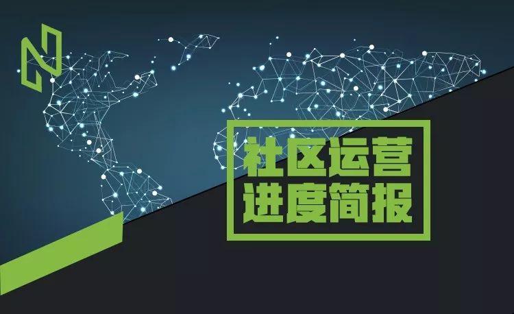 NULS项目2018年7月下半月进度简报