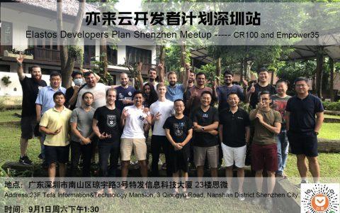 亦来云开发者计划深圳站,开始报名啦!