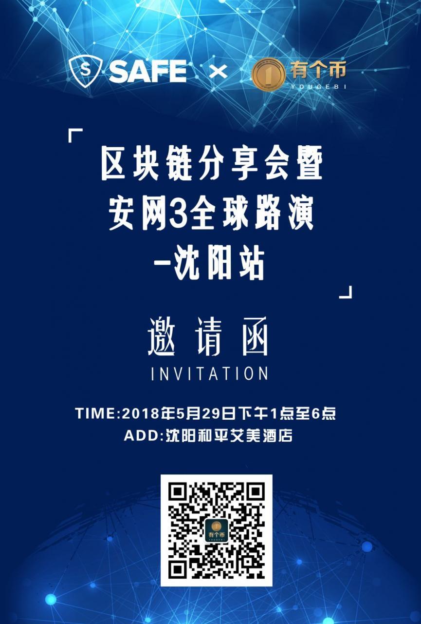 """""""区块链分享会暨安网3全球路演-沈阳站""""即将开启!"""