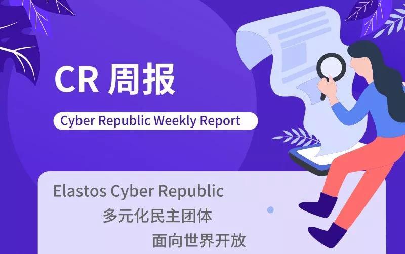 CR周报|2018-12-20