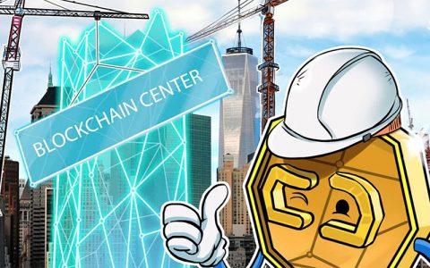 纽约市经济发展公司将开设区块链中心