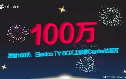硬核!历时160天,Elastos TV Box上部署Carrier到达百万里程碑