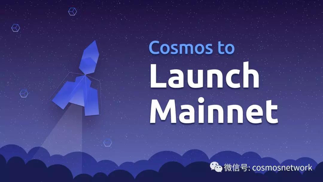Cosmos Hub主网上线计划