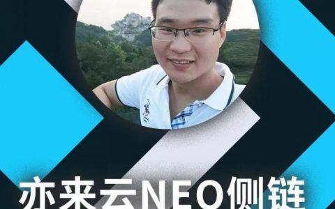 亦来Talk ▏亦来云NEO侧链虚拟机原理