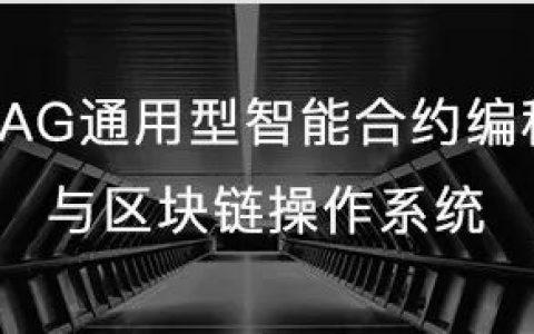 《纳尔图 DAO社区 论坛指南》初稿意见征集