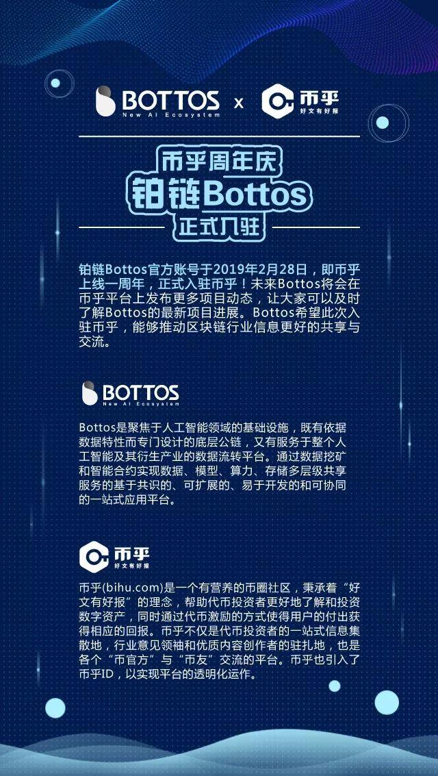 铂链Bottos正式入驻币乎