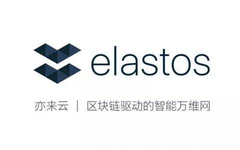 ELA节点及区块链浏览器升级公告