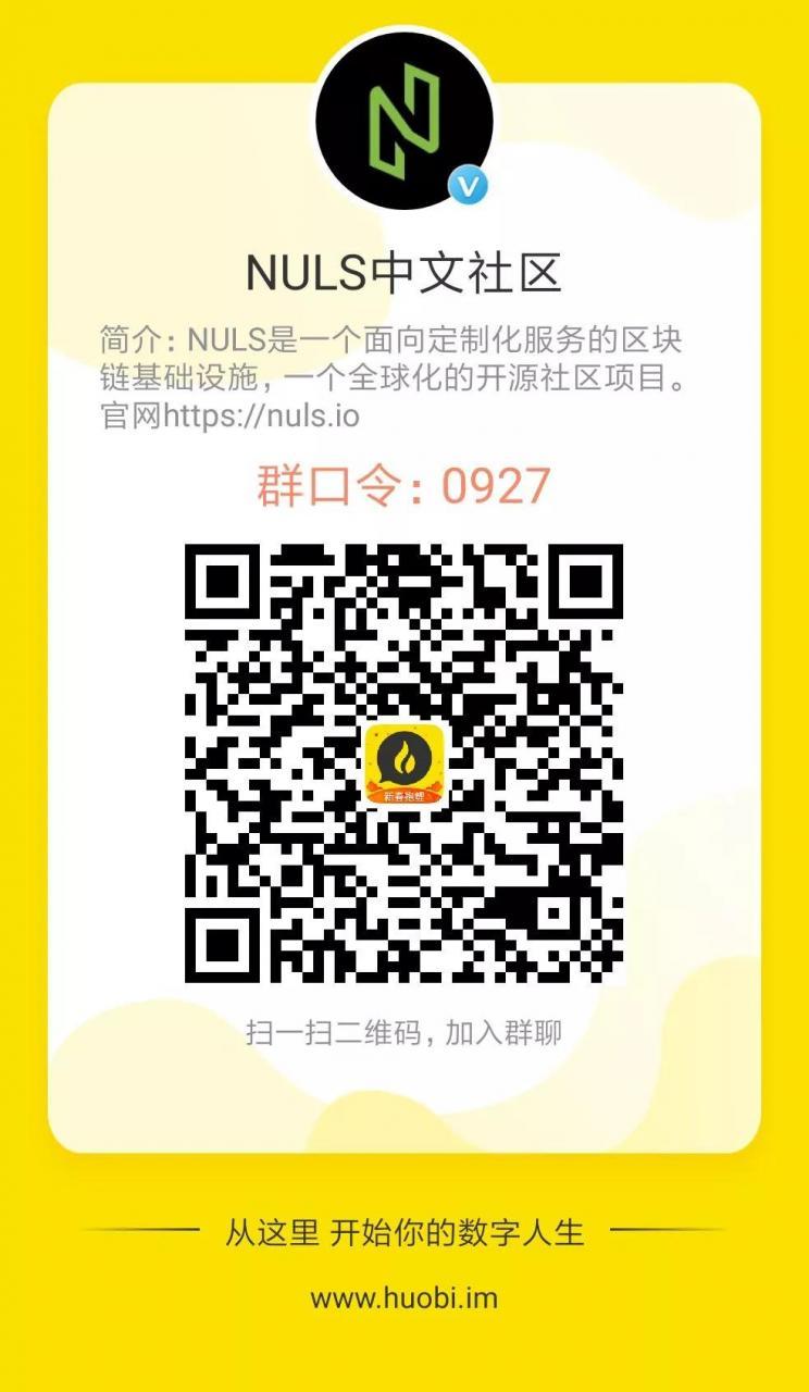 新春嗨翻天∣纳世链与火币合作 2019 春节送大礼