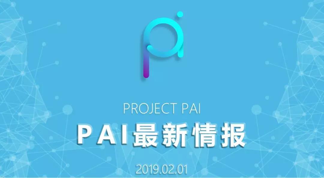 """月1日湃(PAI)周报"""""""