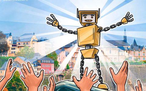 卢森堡将区块链框架法案纳入法律