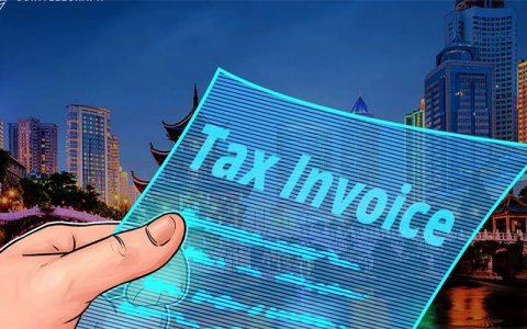 中国广东省为电商推出基于区块链的电子税务发票