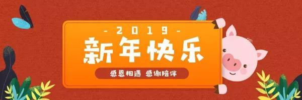 亦来云周报|2019-02-05