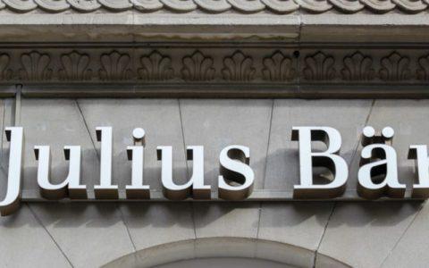 瑞士Julius Baer银行将提供数字资产服务