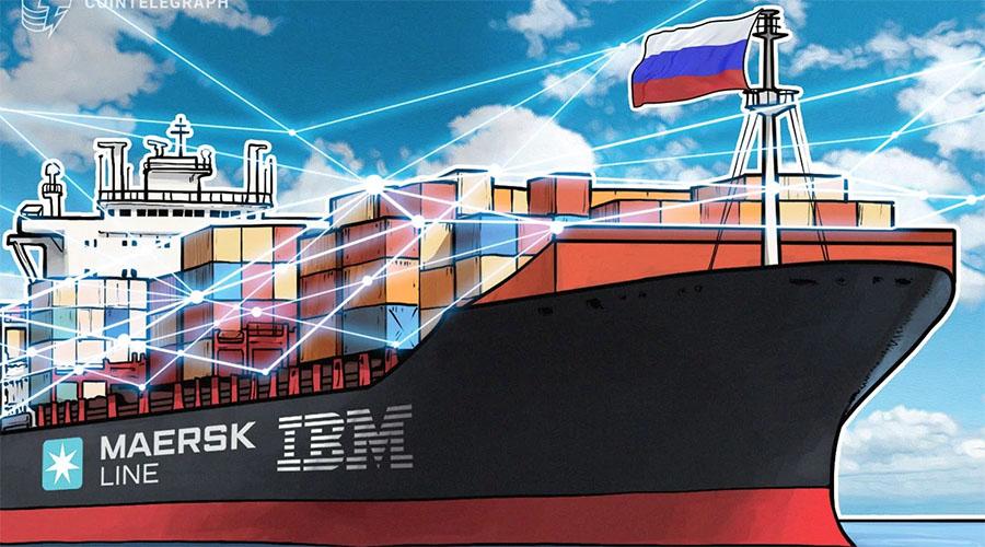 俄罗斯运输部将试用IBM-Maersk区块链平台