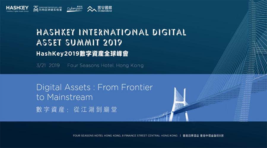 HashKey2019数字资产全球峰会将于3月21日在香港召开