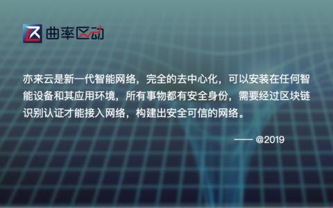 亦来云:赋能安全可靠的信息消费环境