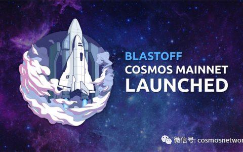 Cosmos主网创世成功启动,一键发链开启神奇宇宙之旅!