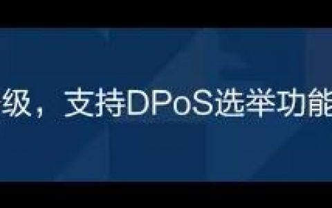 亦来云共识机制全网开放:AUXPoW+DPoS
