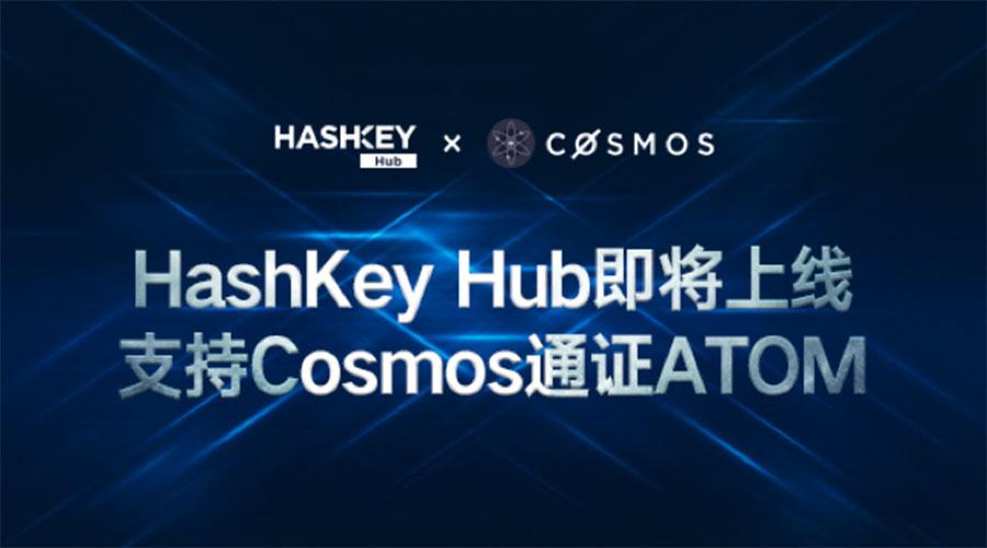 一站式数字资产管理平台HashKey Hub3月18日14时开放下载,将支持Cosmos通证ATOM