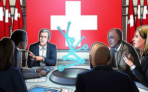 瑞士联邦委员会启动区块链法律咨询期