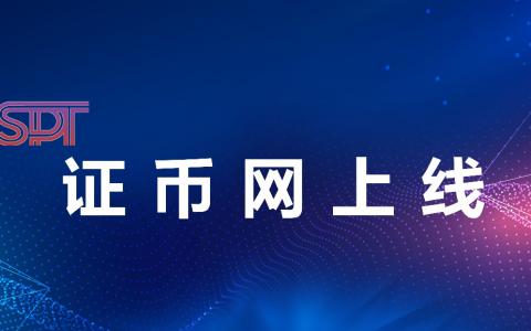 证币网—全球首个SPT模式交易平台上线
