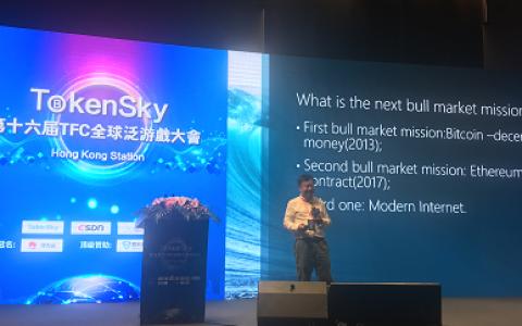 亦来云联合创始人韩锋出席香港TokenSky峰会