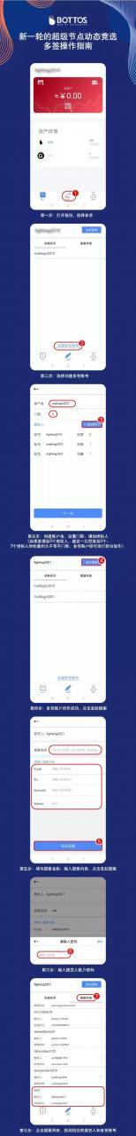 铂链主网V3.7.0多签功能操作指南
