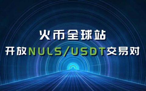 火币全球站开放NULS/USDT交易对∣40000NULS拿到手软!