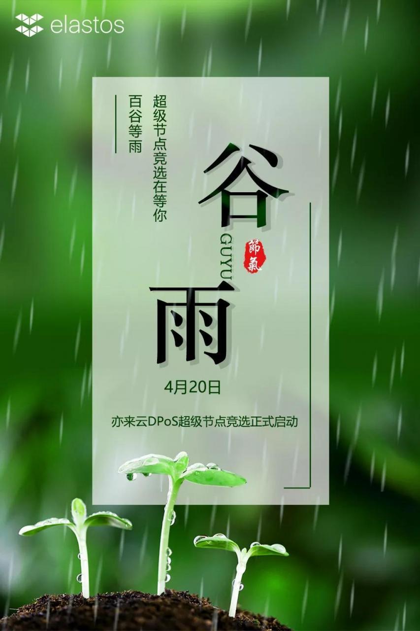 亦来云日历 ▏今日谷雨:最美人间四月天