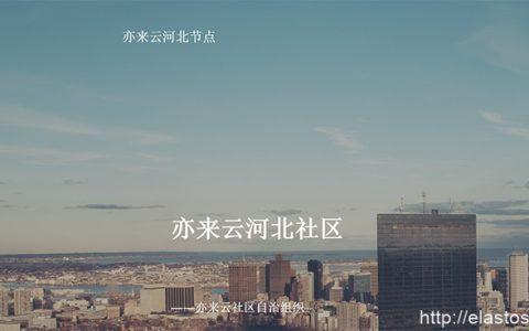 亦来云河北社区宣布竞选超级节点
