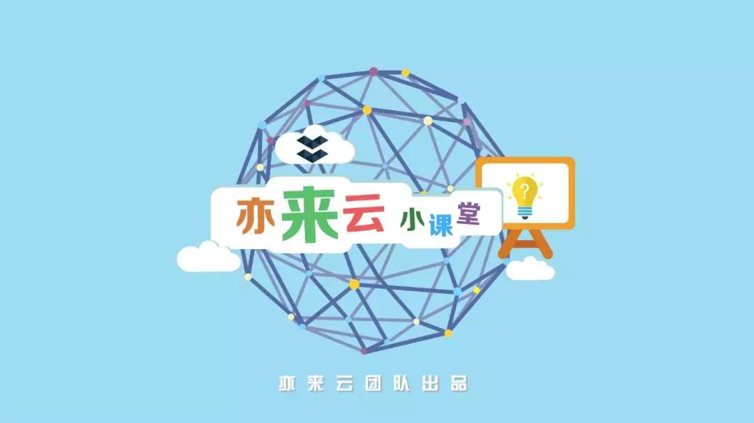 亦来云周报 2019-05-14