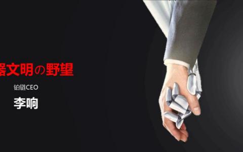 铂链CEO李响:区块链+人工智能将挑战人类存在的意义