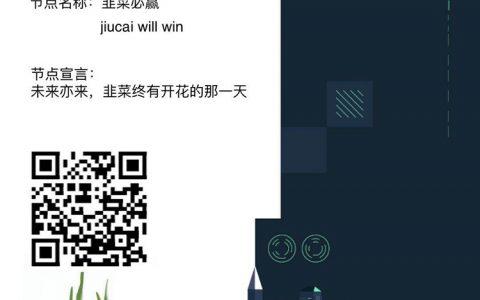 """""""韭菜必赢""""负责人jianfree宣布参与亦来云节点竞选"""