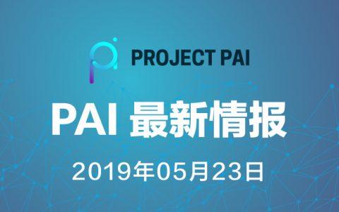 【5月23日湃(PAI)周报:区块链技术峰会回顾】