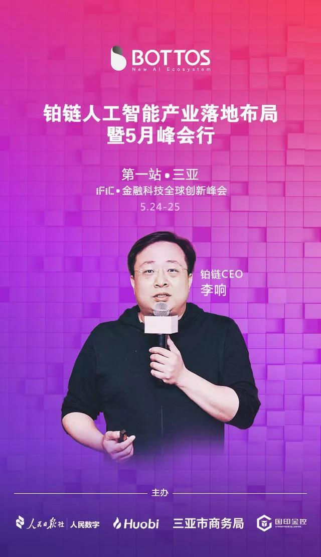 铂链人工智能产业落地布局暨5月峰会行火热开启