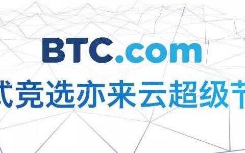 BTC.com正式加入亦来云超级节点竞选
