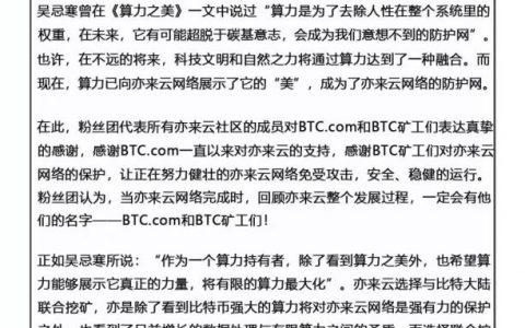 亦来云官方致BTC.com矿池的感谢信
