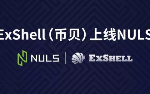 Exshell(币贝)上线NULS