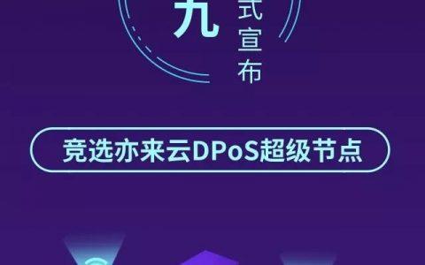 亦来云战略合作伙伴Shijiu-TV 正式宣布竞选DPoS超级节点