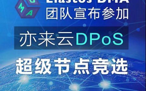 ElastosDMA团队宣布竞选亦来云DPoS超级节点