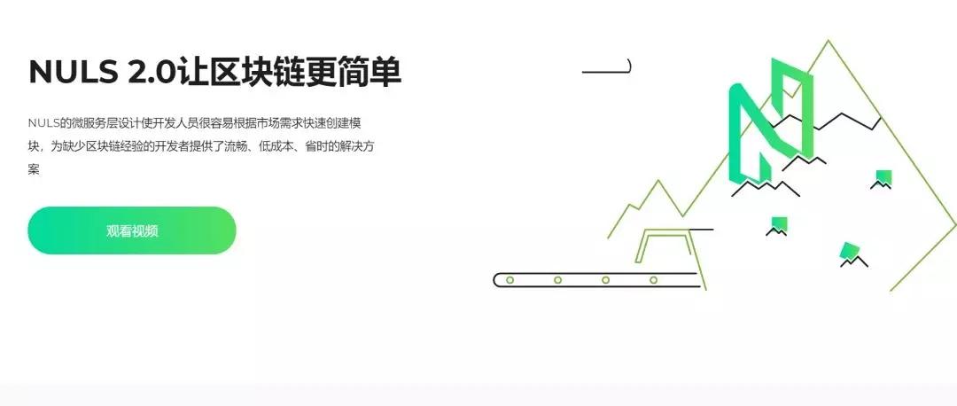 """让""""NULS绿""""在世界流行起来∣NULS项目官网焕新升级"""