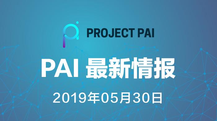 【5月30日湃(PAI)周报:PAI新闻来啦!】
