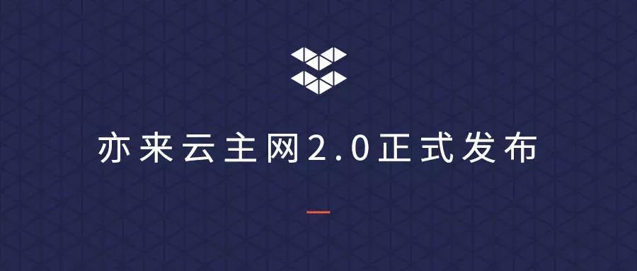 亦来云双周报|2019-06-18