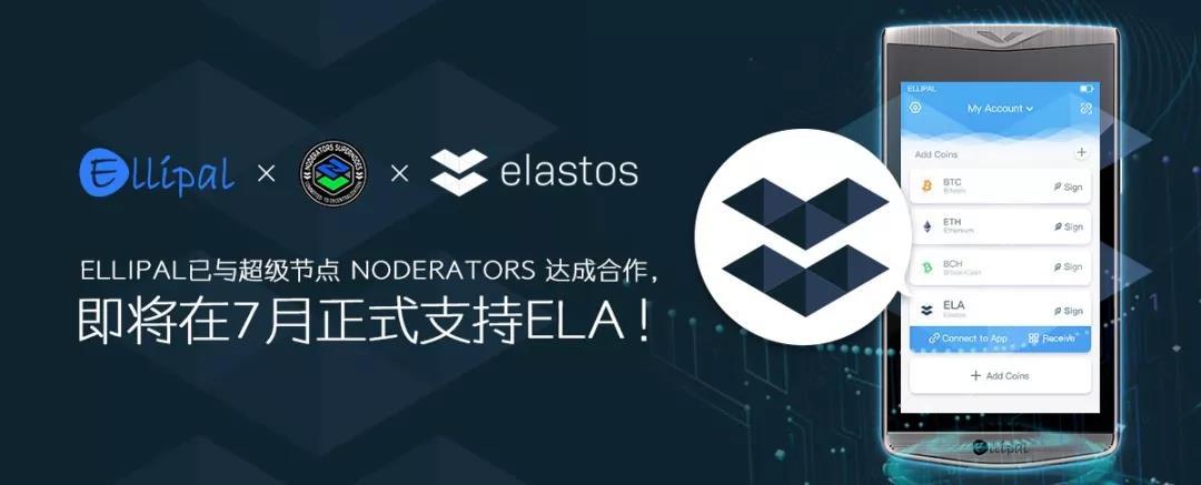 ELLIPAL已与超级节点 NODERATORS 达成深度合作