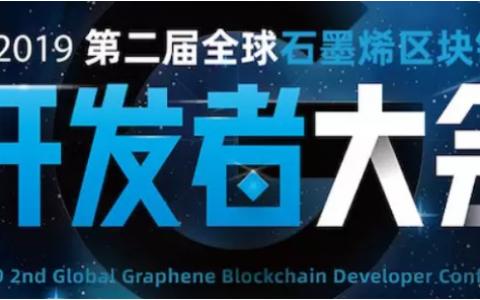 Bottos铂链受邀参与第二届全球石墨烯区块链大会