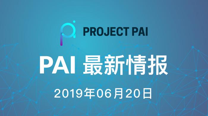 【6月20日湃(PAI)周报:用 PAI 新闻传递爱】